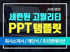 고퀄리티 PPT 템플릿 100종 골라담기 이벤트드립니다.