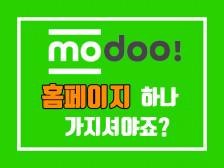 모두(moodoo)로 홈페이지 만들어드립니다.