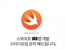 스위프트로 iOS 앱 개발 알려드립니다.