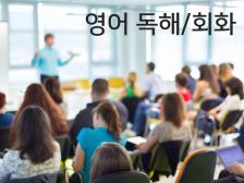 [영어회화, 독해, 문법, 어법] 영어 1개월 단기간 속성 강의 완성해드립니다.