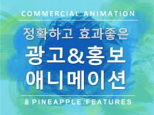 효과좋은 광고 & 홍보 & SNS 애니메이션 제작해드립니다.