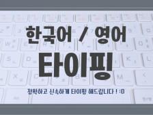 [타이핑] 한국어 / 영문 타이핑드립니다.