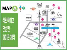 직관적인 아이콘 (MAP)지도 및 홍보용 아이콘 제작해드립니다.