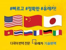 전문번역회사가 저렴하게 영어 번역 해드립니다.