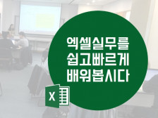 [엑셀레슨] 엑셀(Excel) 왕초보부터 실무까지 친절하게 알려드립니다.