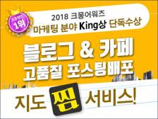 2018 어워즈 마케팅 King수상!크몽랭킹 1위! 카페/블로그 배포형포스팅 팍팍 도와드립니다.