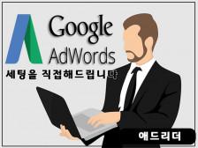 구글상위노출을 위한 구글 애드워즈 광고,키워드광고 세팅을 직접 저렴하게 해드립니다.