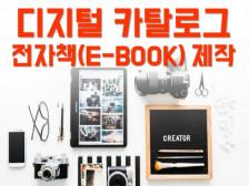 전자책, E-Book, PDF웹북, 디지털브로슈어, 디지털카탈로그, E-카탈로그 만들어드립니다.