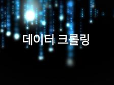 서울대 박사가 데이터 마이닝/웹크롤링해드립니다.