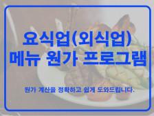 외식업(요식업,식당,레스토랑) 원가 계산 프로그램을 제공, 설계해드립니다.