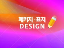 표지디자인/패키지/오래된디자인 새롭게 디자인해드립니다.