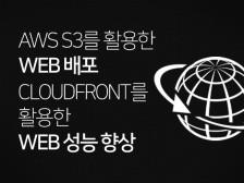 AWS S3를 활용한 web application 배포를 알려드립니다.