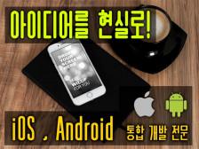 iOS/Android 앱 모두 개발해드립니다.
