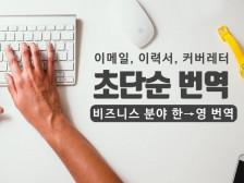 이력서, 경력기술서, 커버레터 영어로 즉시 번역 해드립니다.