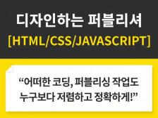 홈페이지 퍼블리싱 [html/css/javascript] 저렴하고 정확하고 빠르게 해드립니다.