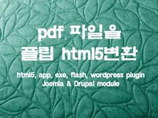 PDF 파일을 플립 HTML5로 변환시켜드립니다.