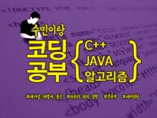 C++/JAVA & 알고리즘 과외해드립니다.