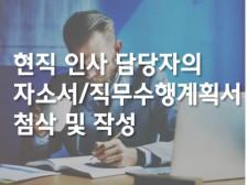 [대기업/중견기업/스타트업] 자소서, 경력기술서, 직무수행계획서 작성해드립니다.