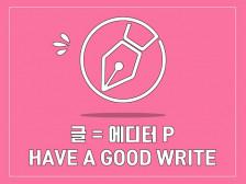 <Have a good write!> 당신에게 맞는 맞춤형 글을 써드립니다.