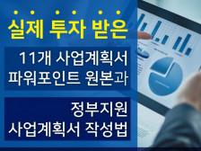 실제 투자받은 파워포인트 사업계획서 11개와 정부지원사업계획서 작성법드립니다.