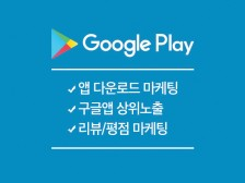 앱다운로드 / 앱키워드상승 / 리뷰 / 앱마케팅 홍보 이렇게 도와드립니다.