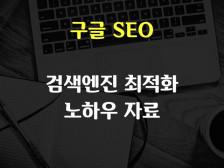 구글SEO 검색엔진최적화 노하우 정리 자료를드립니다.