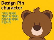 최고의 크리에이터들이 모인 디자인 핀에서 캐릭터디자인 제작 및 캐릭터컨텐츠를 제작하여드립니다.