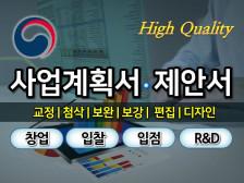 창업/입찰/입점/정부지원 사업계획서 및 제안서 컨설팅/수정/보완/편집/디자인해드립니다.