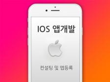 최선을 다하여 최고가 되도록 하는 아이폰 어플리케이션을 개발 해드립니다.