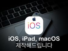 iOS, iPad, masOS 앱 개발해드립니다.