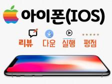 IOS(아이폰) 평점/리뷰 , [다운+실행+평점+리뷰] 실제 인원이 진행 해드립니다.