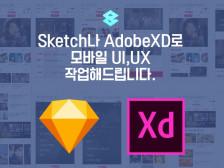 Sketch나 AdobeXD로 모바일 UI,UX 작업해드립니다.