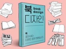 출판전문 디자이너가 책표지(북커버)와 내지를 북디자인 해드립니다.