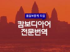 #캄보디아어 전문 번역해드립니다.
