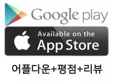 구글 플레이스토어, 애플 앱스토어 앱(어플) 다운+리뷰+평점 해드립니다.