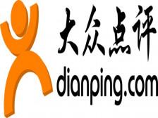 중국 최대 맛집 어플 따종디엔핑 개설 및 마케팅해드립니다.