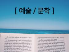 [예술/문학] 섬세함과 전문성을 요하는 번역해드립니다.