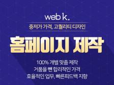 [web K.] 그누보드 기반의 100% 맞춤 고퀄 디자인 홈페이지 제작해드립니다.