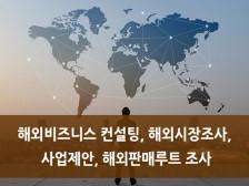 해외시장조사,해외브랜드제안 ,수출수입시장조사, 통역.번역드립니다.