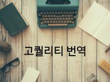 영어 일어 중국어 등 고품질의 번역을 제공해드립니다.