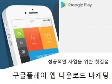 앱 다운로드 마케팅, 원하는키워드 노출 최적화 해드립니다.