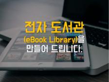 전자 도서관(라이브러리 앱)을 만들어드립니다.