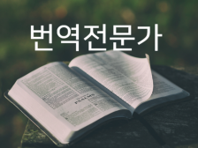 영한 한영 번역 전문 번역가가 번역을 해드립니다.