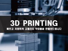 3D 프린터 / 3D 프린팅 / 3D 모델링 출력해드립니다.