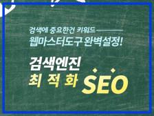검색엔진최적화 SEO 검색등록 사이트등록 구글  웹마스터도구 지도상위등록드립니다.