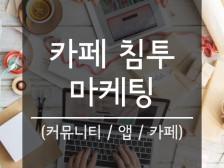 카페침투 마케팅 (커뮤니티,앱, 카페) 해드립니다.