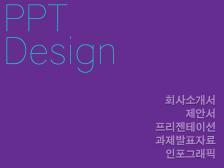 회사소개서/제안서/발표자료/인포그래픽 등에  디자인과  감성을 덧입혀드립니다.