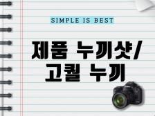 [누끼샷맨] 누끼컷 SNS/제품/광고/마케팅/화장품  누끼 사진 촬영해드립니다.