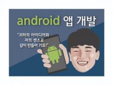 꼼꼼히 의사소통하며 최고의 Android 앱개발해드립니다.