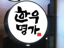 캘리그라피 문구 로고 전문가가 제작해드립니다.